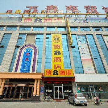 速8酒店(临沂汽车总站店)