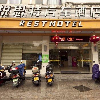 宁德锐思特汽车酒店(宁川店)