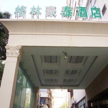 格林豪泰(南昌福州路人民公园一附医院店)