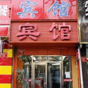 北京京滨鑫宾馆