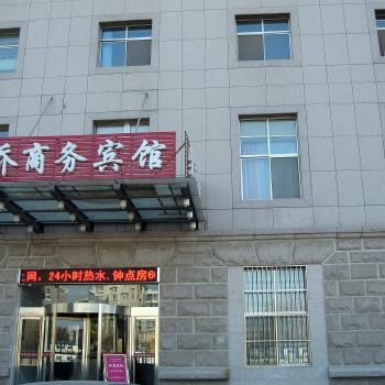 银川银乔商务宾馆