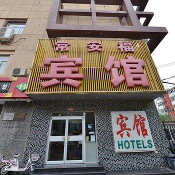 常安福连锁宾馆(北京知春路店)