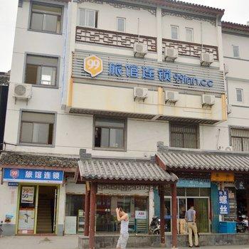 99旅馆连锁(苏州阊门店)