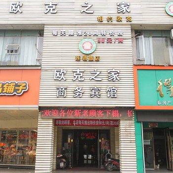 欧克之家连锁旅店(景德镇欧康店)