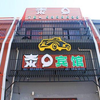 大庆泰9汽车主题宾馆
