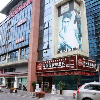 尚客优快捷酒店(芜湖花津南路店)
