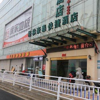 格林豪泰(芜湖欧亚达火车站店)