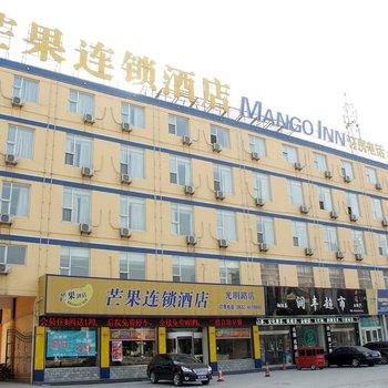 芒果连锁酒店(薛城光明路高铁站店)