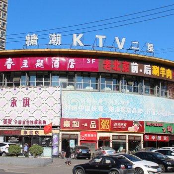 北京青春主题酒店(交大店)