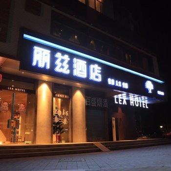 深圳大学兰兹酒店(原丽兹酒店)