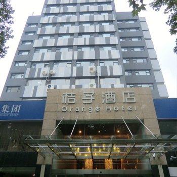 桔子酒店(南京东华门店)