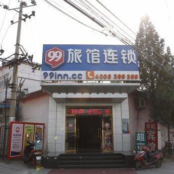 99旅馆连锁(北京成寿寺地铁站店)