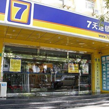 7天连锁酒店(北京中关村理工大学店)