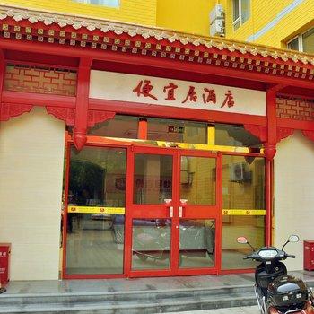 便宜居连锁酒店(北京人民大学店)