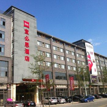 宜必思酒店(成都温江中心店)