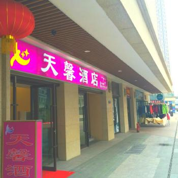 天馨商务酒店(郫县龙湖时代天街店)
