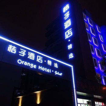 桔子酒店精选(杭州黄龙万科广场店)(原文三路万塘店)