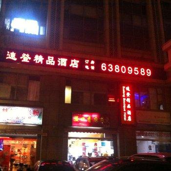 上海速登精品酒店(天山西路店)