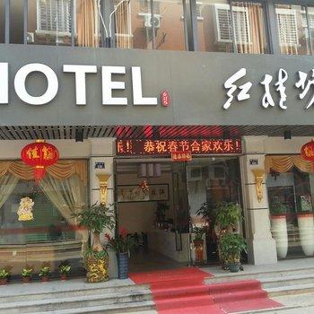 厦门红桂坊时尚宾馆