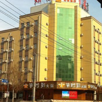 如家快捷酒店(沈阳北海街骨科医院店)