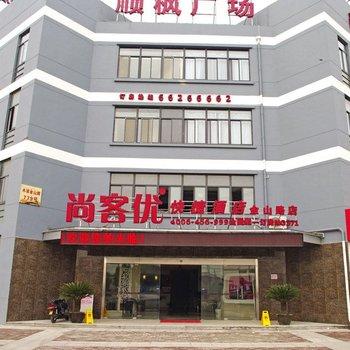 尚客优快捷酒店(苏州乐园店)