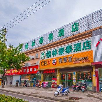 格林豪泰(南通南方市场商务酒店)