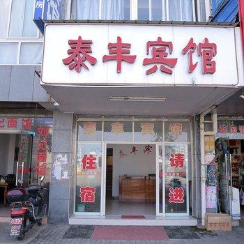 黄山泰丰宾馆