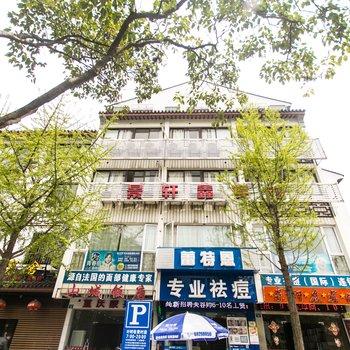 苏州景轩鑫宾馆