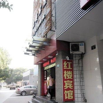 宁波联丰红楼宾馆