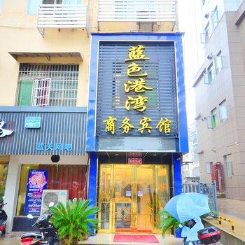 咸宁蓝色港湾商务宾馆