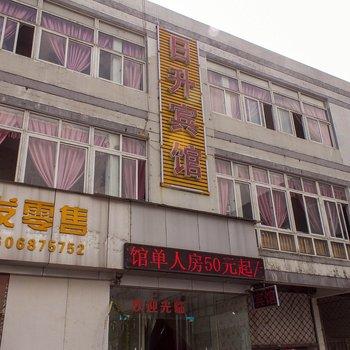 宁波日升宾馆