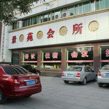 聊城正大景苑商务酒店