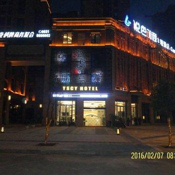 宜宾悦色主题酒店