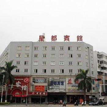 中山星都宾馆