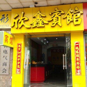 佛山禅城欣鑫宾馆