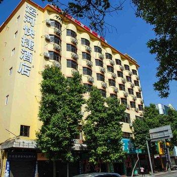 东莞运河酒店(原7天可园恒大华府店)