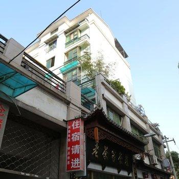 黄山南方宾馆(茶城店)