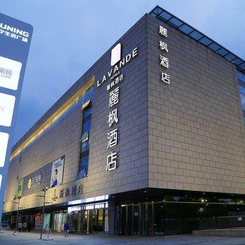 丽枫酒店(苏州火车站店)