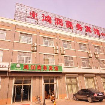 夏津鸿润商务宾馆