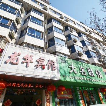 许昌龙华宾馆