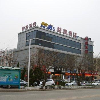 沧州雅宾商务快捷酒店(浮阳店)