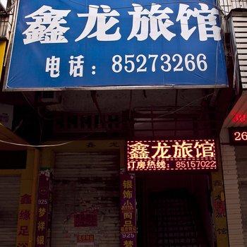 福清鑫龙旅馆