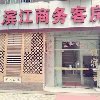 上虞滨江商务宾馆