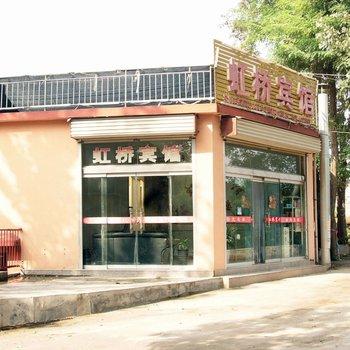 枣庄虹桥商务宾馆