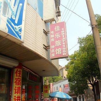 吴江佳乐宾馆