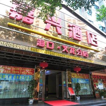 海口嘉兴酒店(义龙分店)