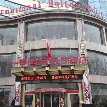 襄阳一景国际假日酒店