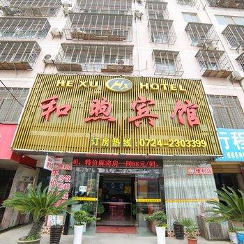 荆门和煦宾馆