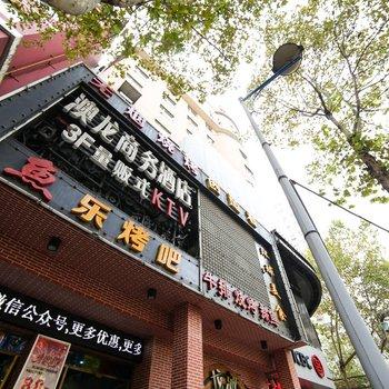 荆门澳龙商务酒店(东方百货店)