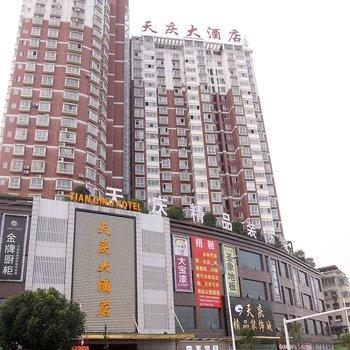 怀化天庆大酒店